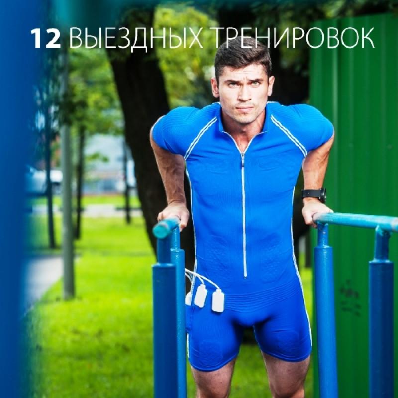 12 выездных тренировок